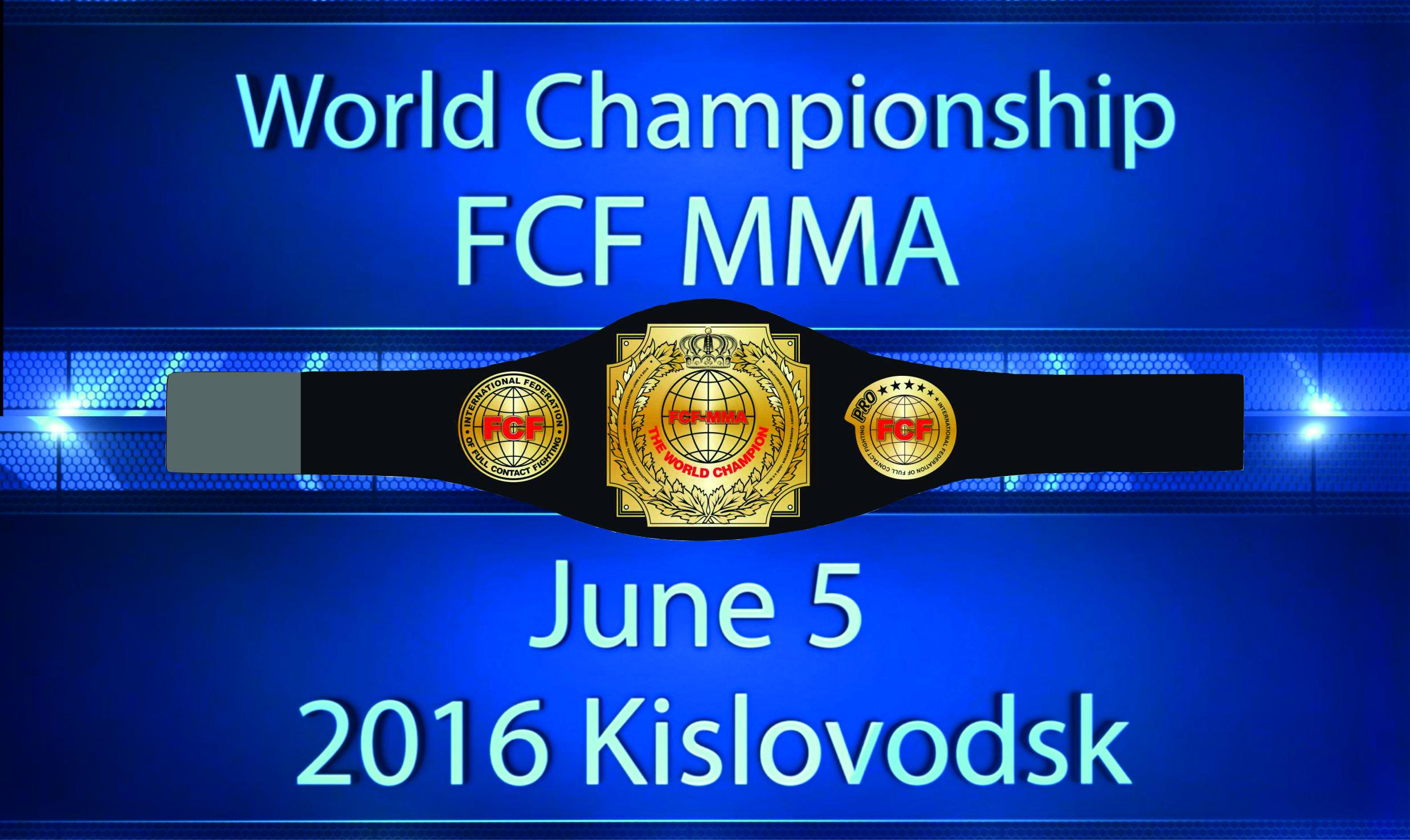 Чемпионат Мира по ПРБ FCF-MMA 2016