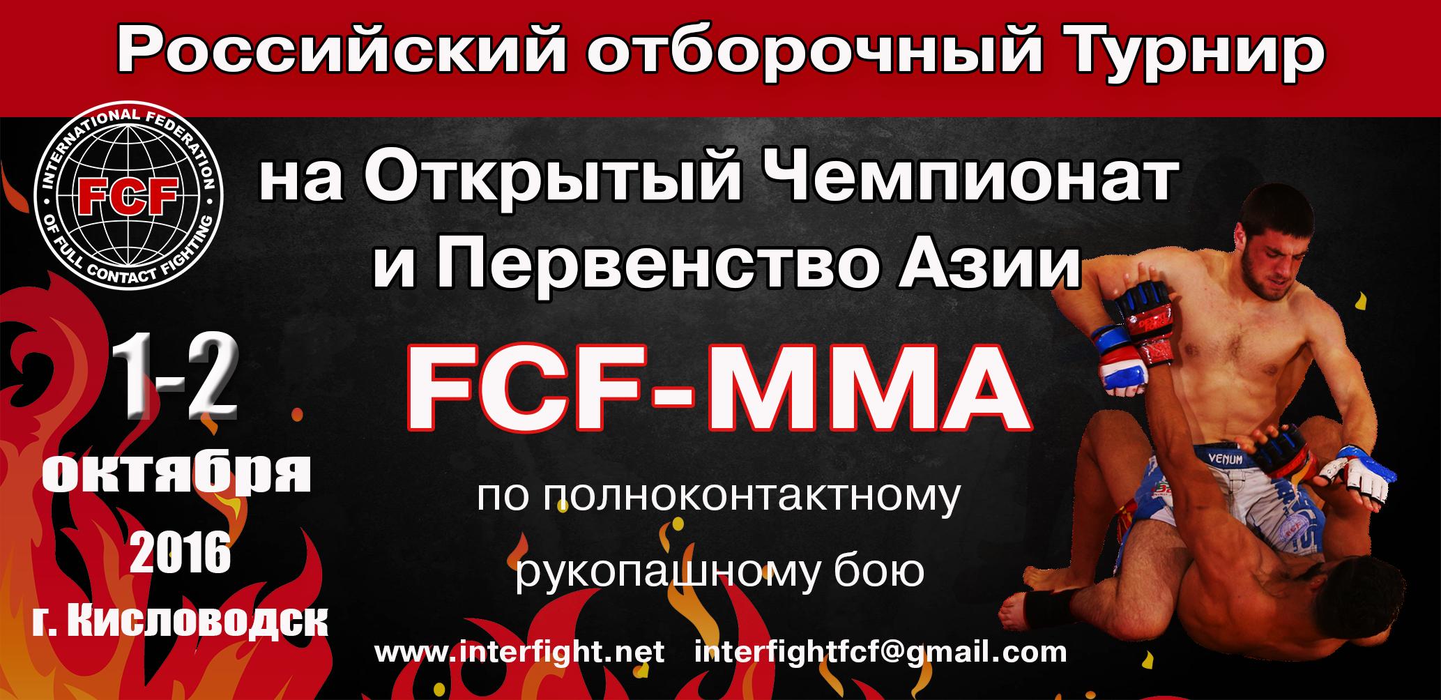 Российский отборочный Турнир на Открытый Чемпионат и Первенство Азии по ПРБ FCF-MMA
