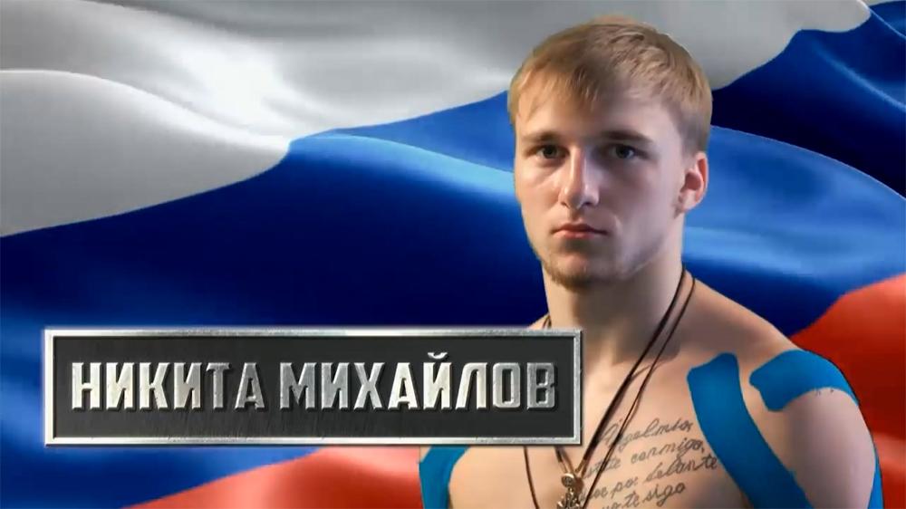 Профессиональный бой Никиты Михайлова