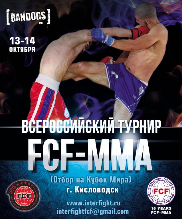 Всероссийский Турнир по ПРБ FCF-MMA 2018 (отбор на Кубок Мира)