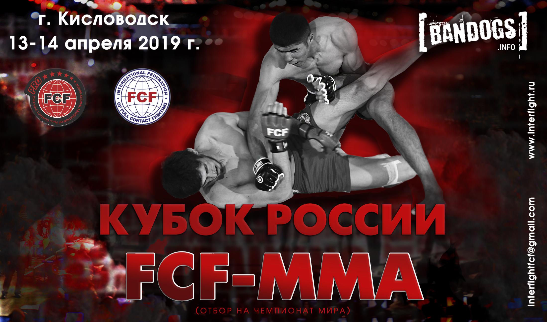 Кубок России FCF-MMA 2019 (отбор на Чемпионат Мира)