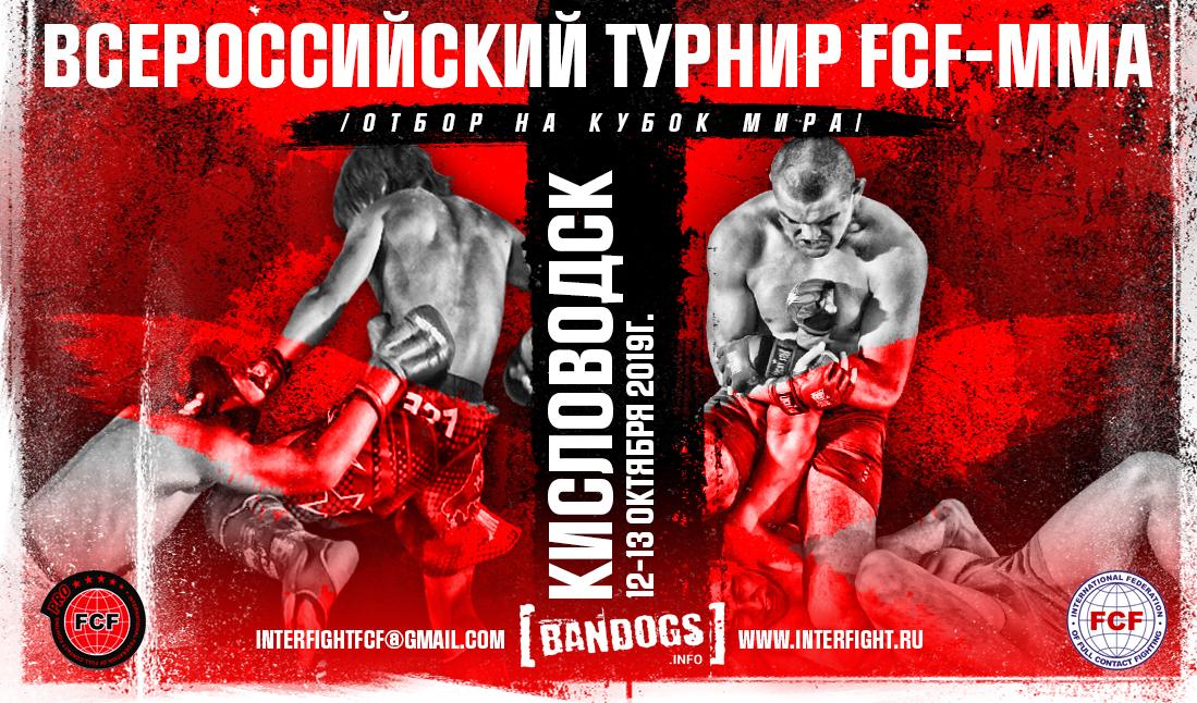 Всероссийский Турнир FCF-MMA 2019 (отбор на Кубок Мира)