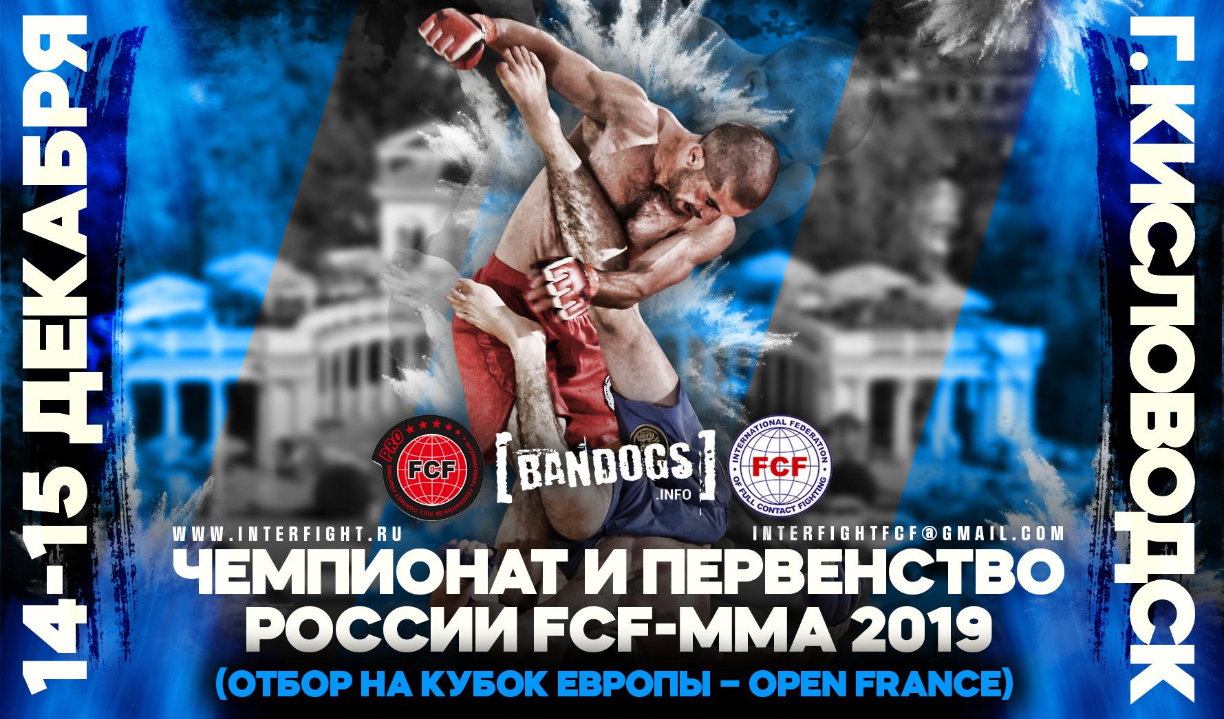 Чемпионат и Первенство России FCF-MMA 2019 (отбор на Кубок Европы – Open France)