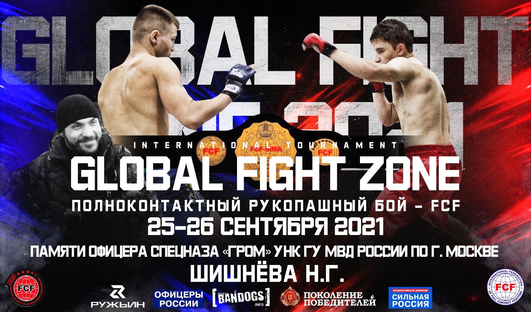 Международный Турнир «Global Fight Zone» по ПРБ FCF 2021